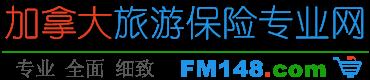 加拿大旅游保险专业网 FM148.COM